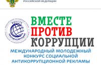 Молодежный конкурс «Вместе против коррупции!»